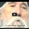 Старец Клеопа - За желанието