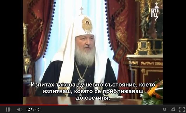 За срещата която трогнала до дъното на душата руския патриарх Кирил