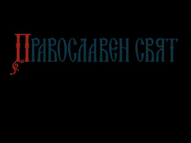 Православен свят