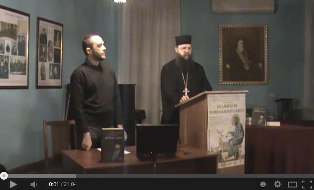 Седмица на православната книга Варна