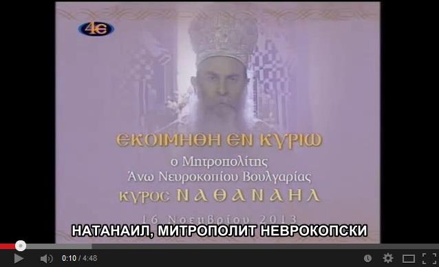mitropolit Natanail