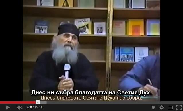 Старецът Ефрем Аризонски