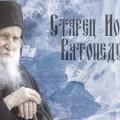 ISTM_starec_Iosif_Vatopedskiy