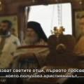 ЕфремВатопедски